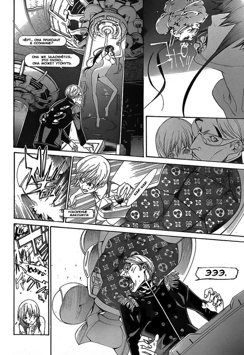 Манга Эйр Гир / Air Gear  - Том 29 Глава 277 Страница 10