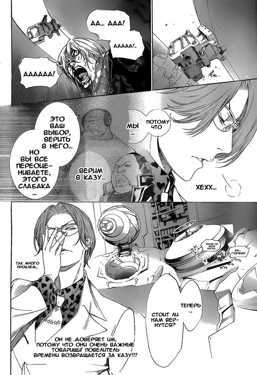 Манга Эйр Гир / Air Gear  - Том 29 Глава 277 Страница 16