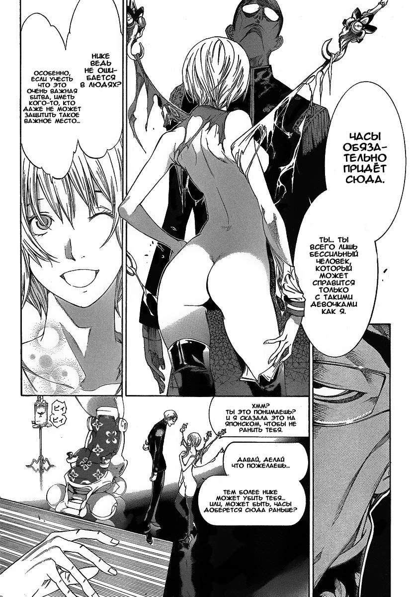 Манга Эйр Гир / Air Gear  - Том 29 Глава 277 Страница 6