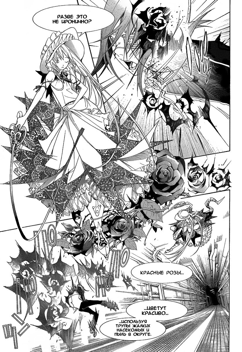 Манга Эйр Гир / Air Gear  - Том 29 Глава 279 Страница 11