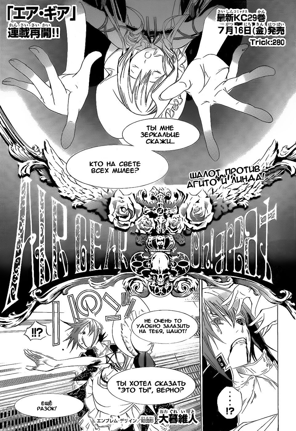Манга Эйр Гир / Air Gear  - Том 29 Глава 280 Страница 1