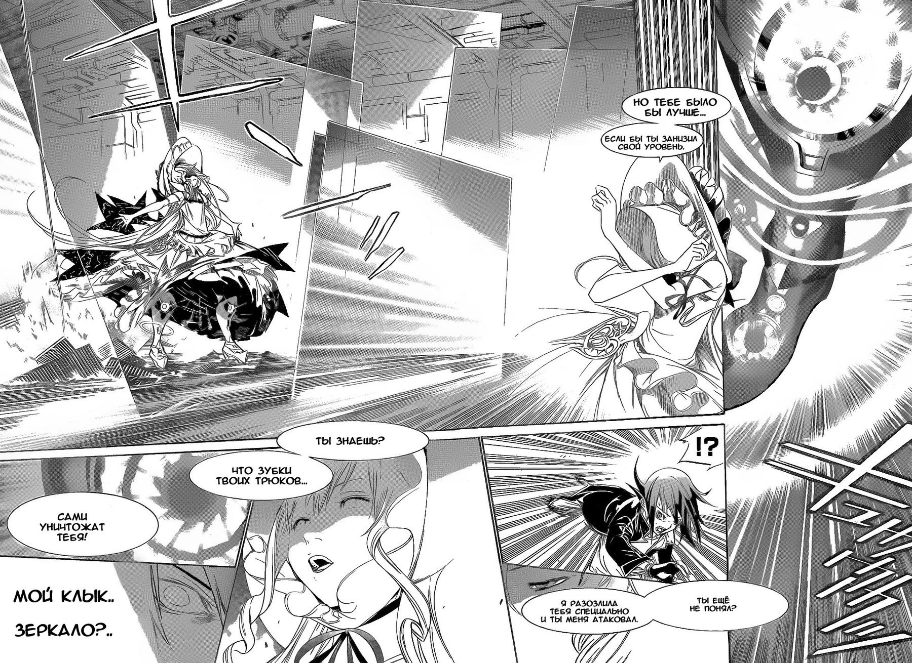 Манга Эйр Гир / Air Gear  - Том 29 Глава 280 Страница 7