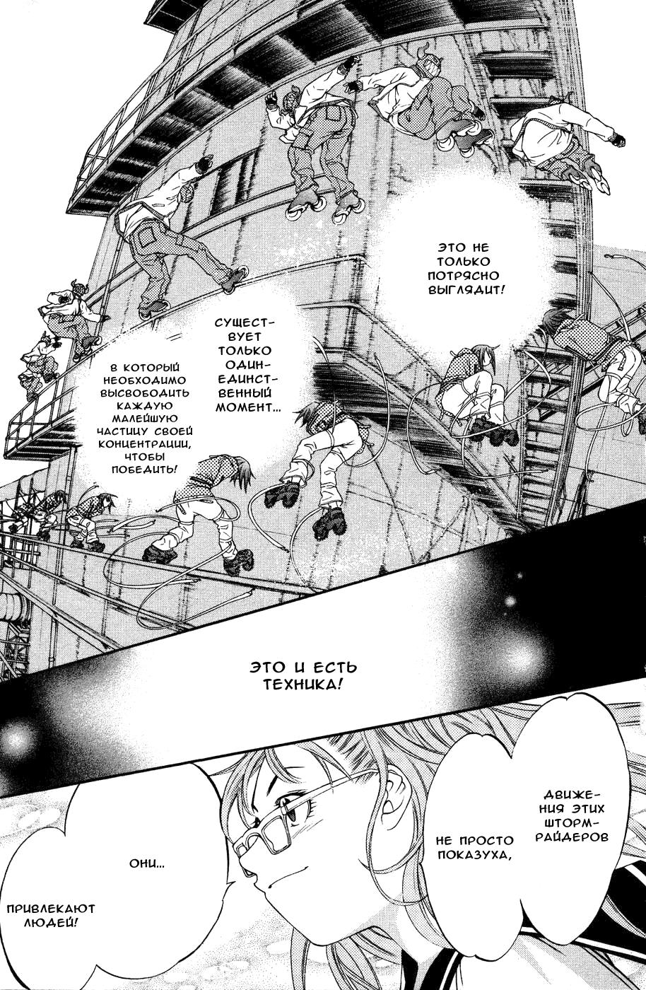 Манга Эйр Гир / Air Gear  - Том 4 Глава 29 Страница 13