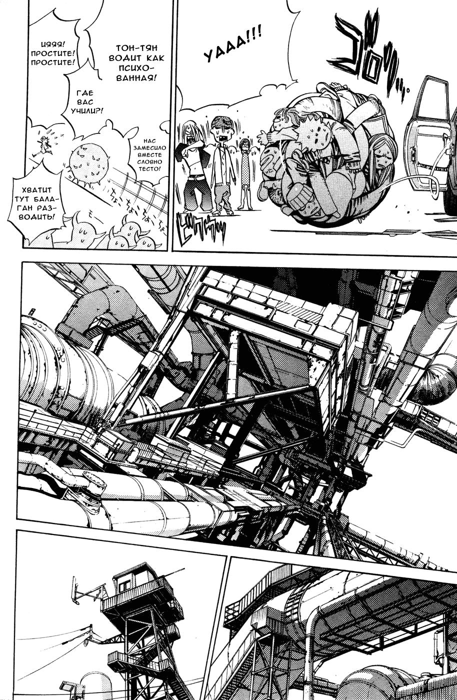 Манга Эйр Гир / Air Gear  - Том 4 Глава 29 Страница 2