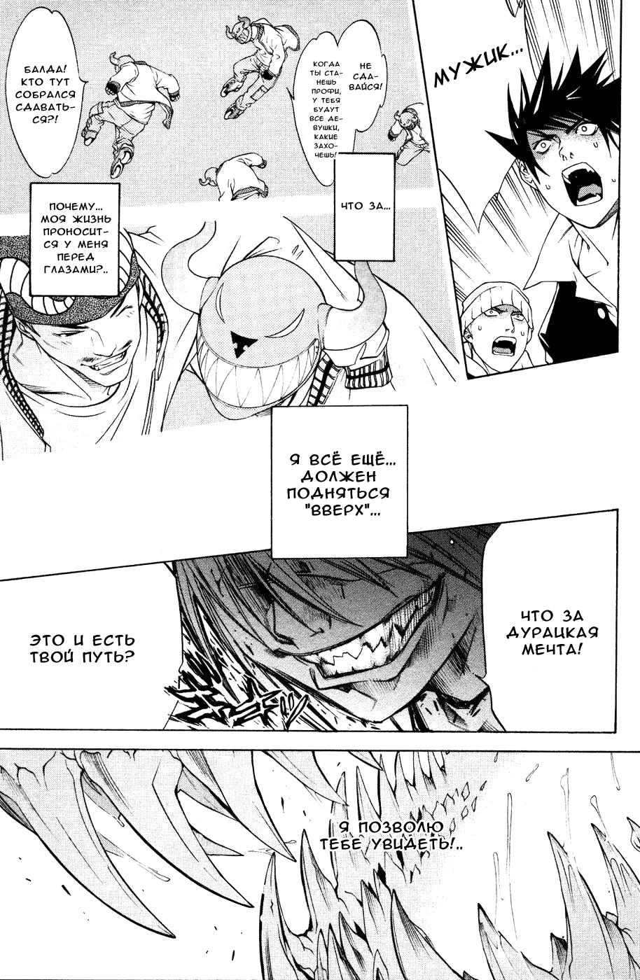 Манга Эйр Гир / Air Gear  - Том 4 Глава 29 Страница 20