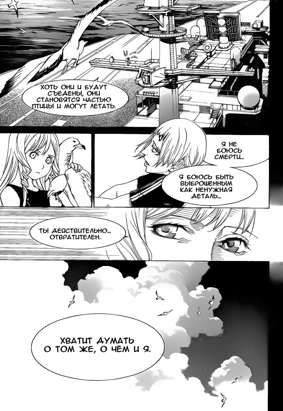 Манга Эйр Гир / Air Gear  - Том 29 Глава 281 Страница 10