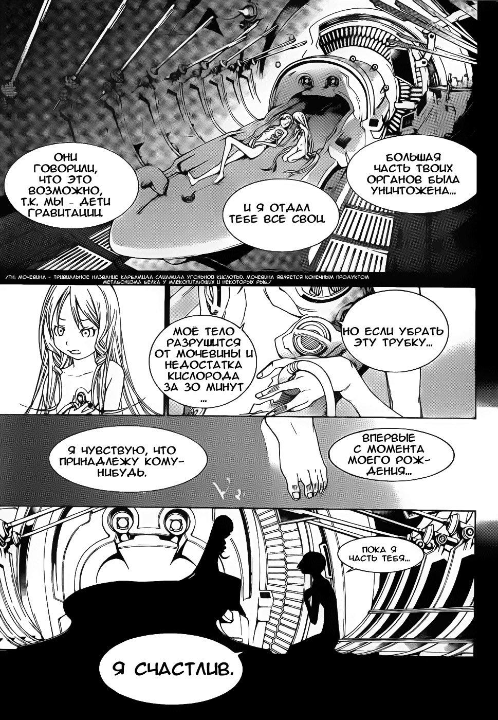 Манга Эйр Гир / Air Gear  - Том 29 Глава 281 Страница 14