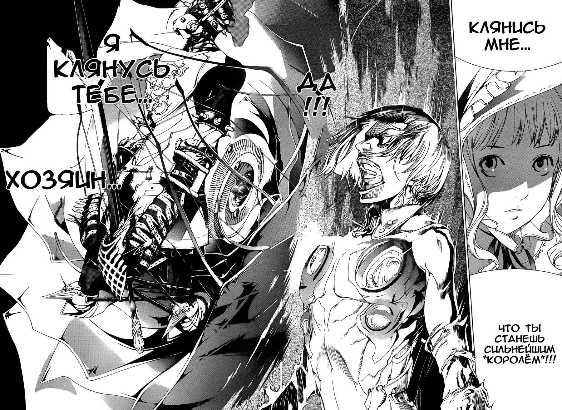 Манга Эйр Гир / Air Gear  - Том 29 Глава 281 Страница 17