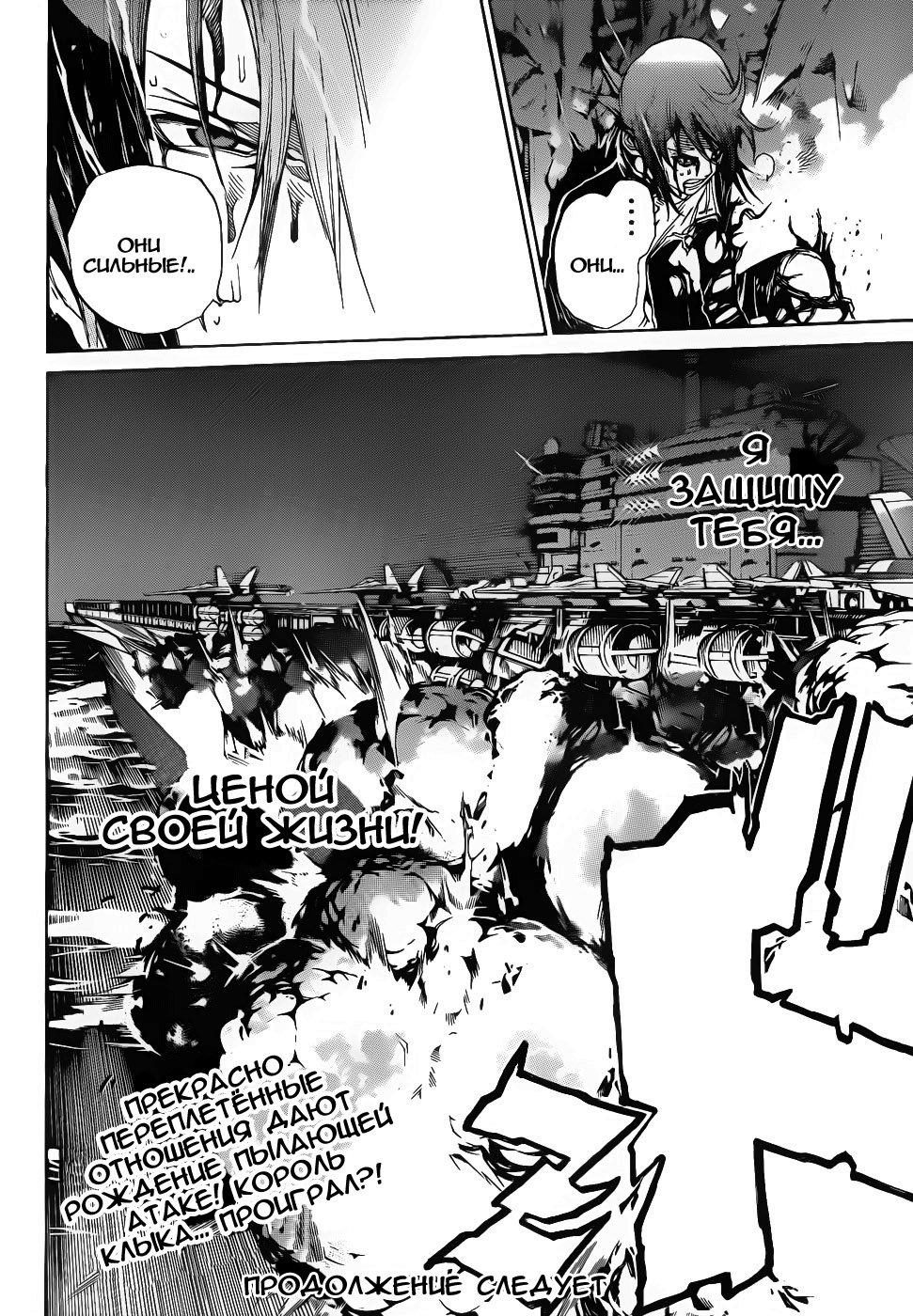 Манга Эйр Гир / Air Gear  - Том 29 Глава 281 Страница 18
