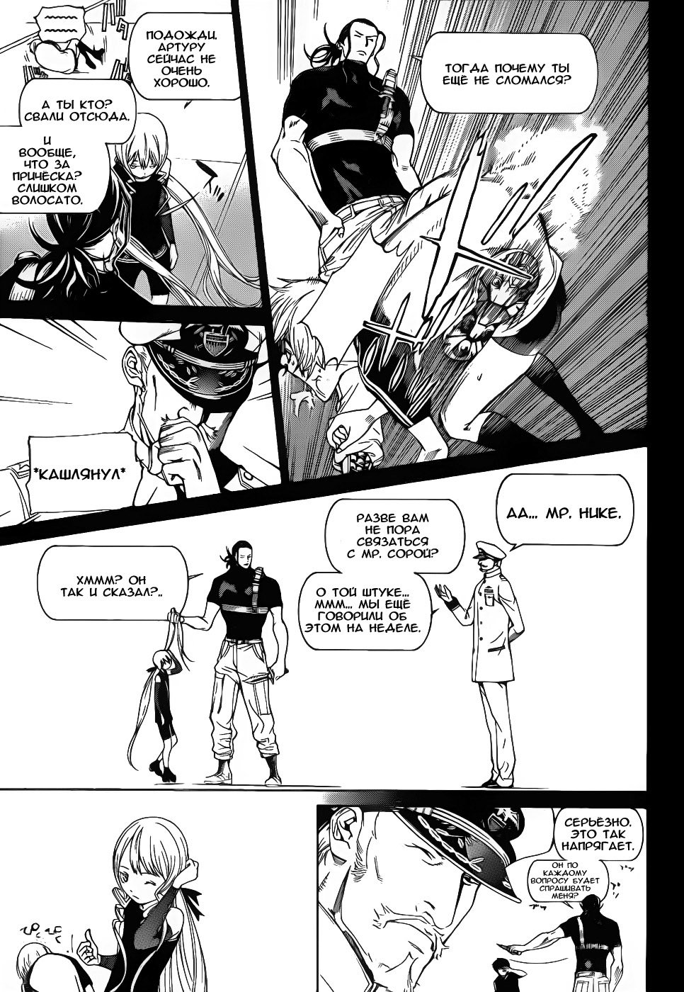 Манга Эйр Гир / Air Gear  - Том 29 Глава 281 Страница 8