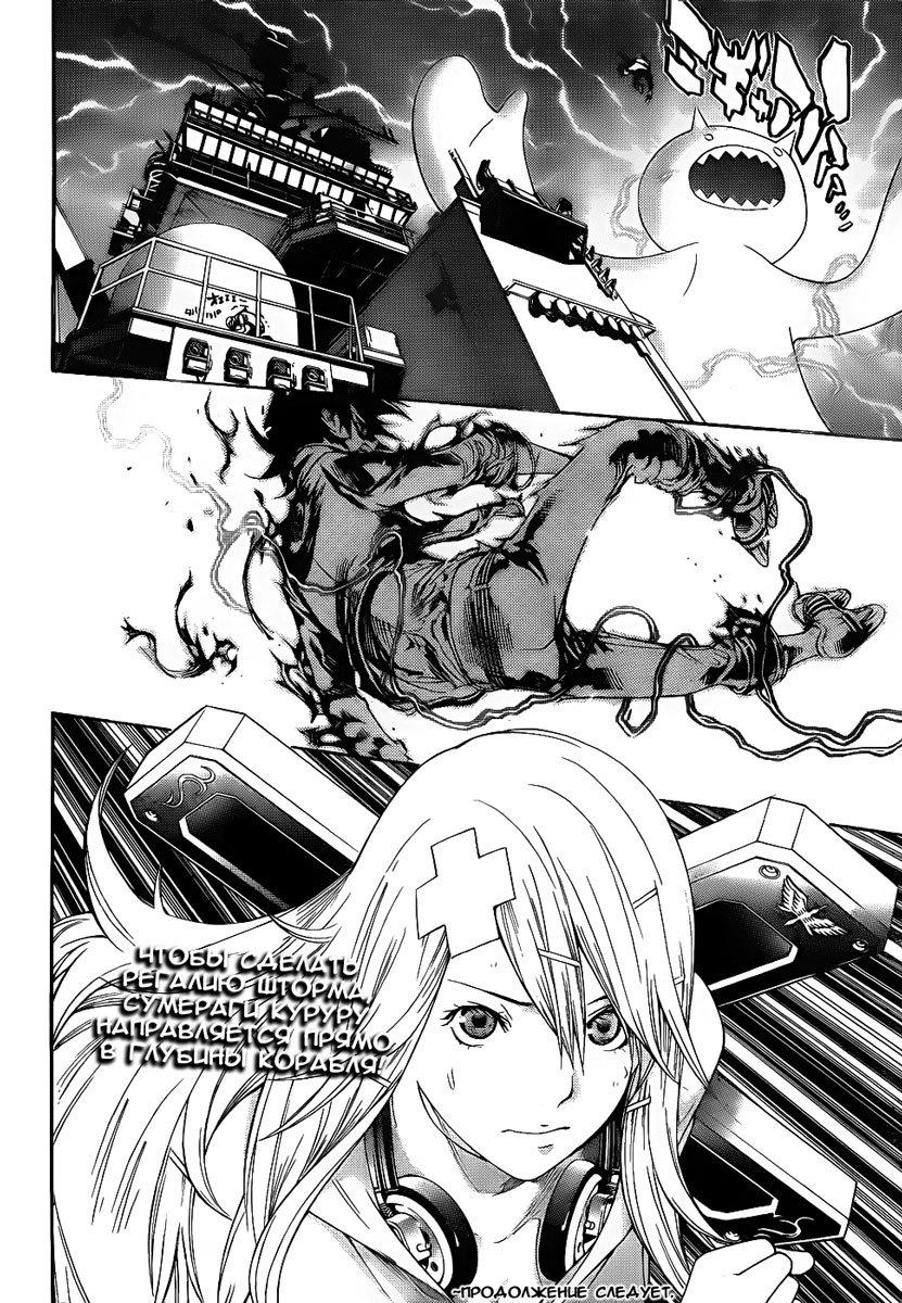 Манга Эйр Гир / Air Gear  - Том 30 Глава 284 Страница 18