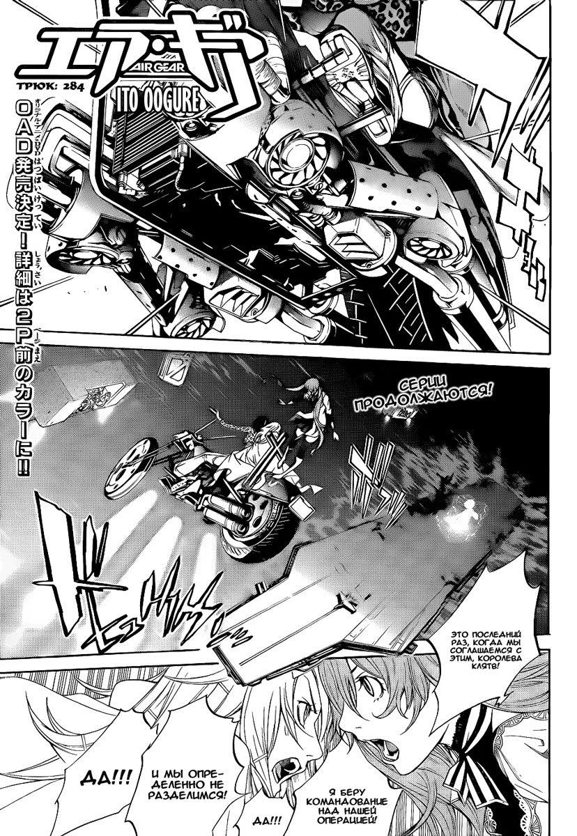 Манга Эйр Гир / Air Gear  - Том 30 Глава 284 Страница 3