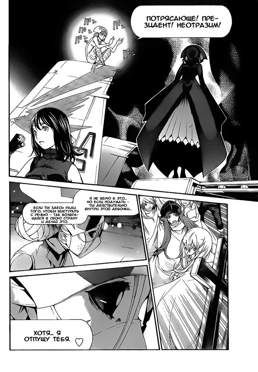 Манга Эйр Гир / Air Gear  - Том 30 Глава 284 Страница 7