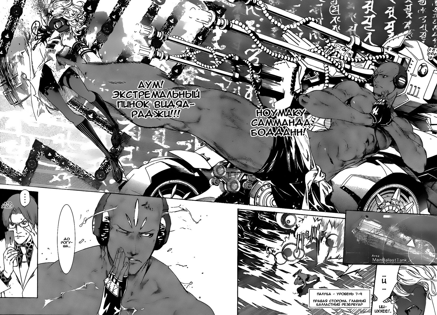 Манга Эйр Гир / Air Gear  - Том 30 Глава 287 Страница 12