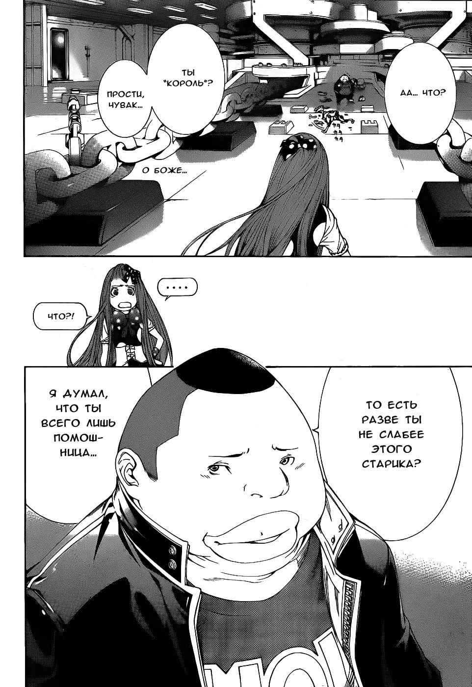 Манга Эйр Гир / Air Gear  - Том 30 Глава 288 Страница 14