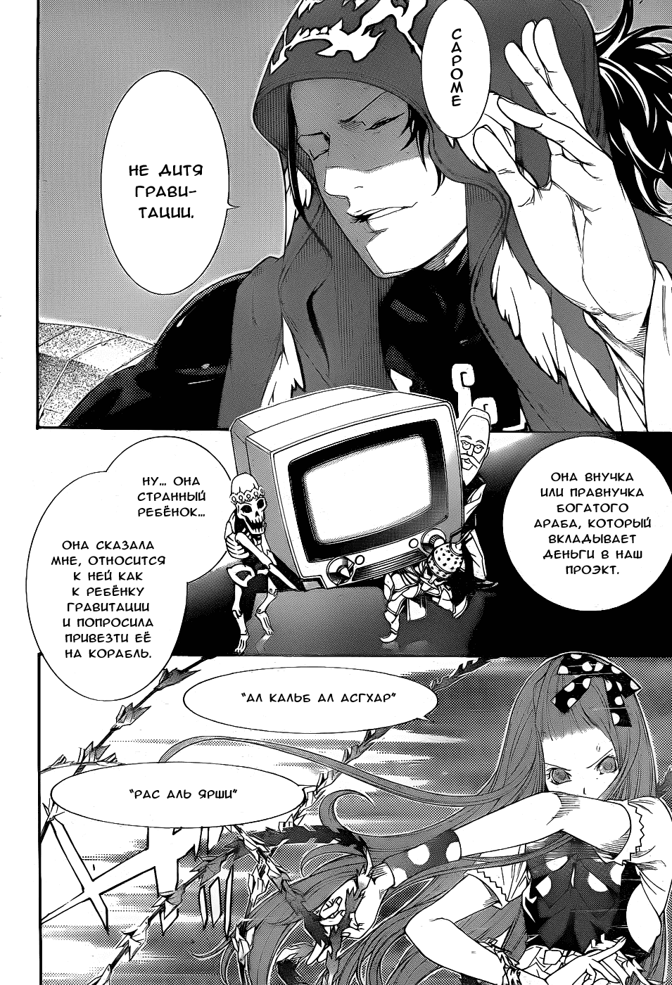 Манга Эйр Гир / Air Gear  - Том 30 Глава 288 Страница 16