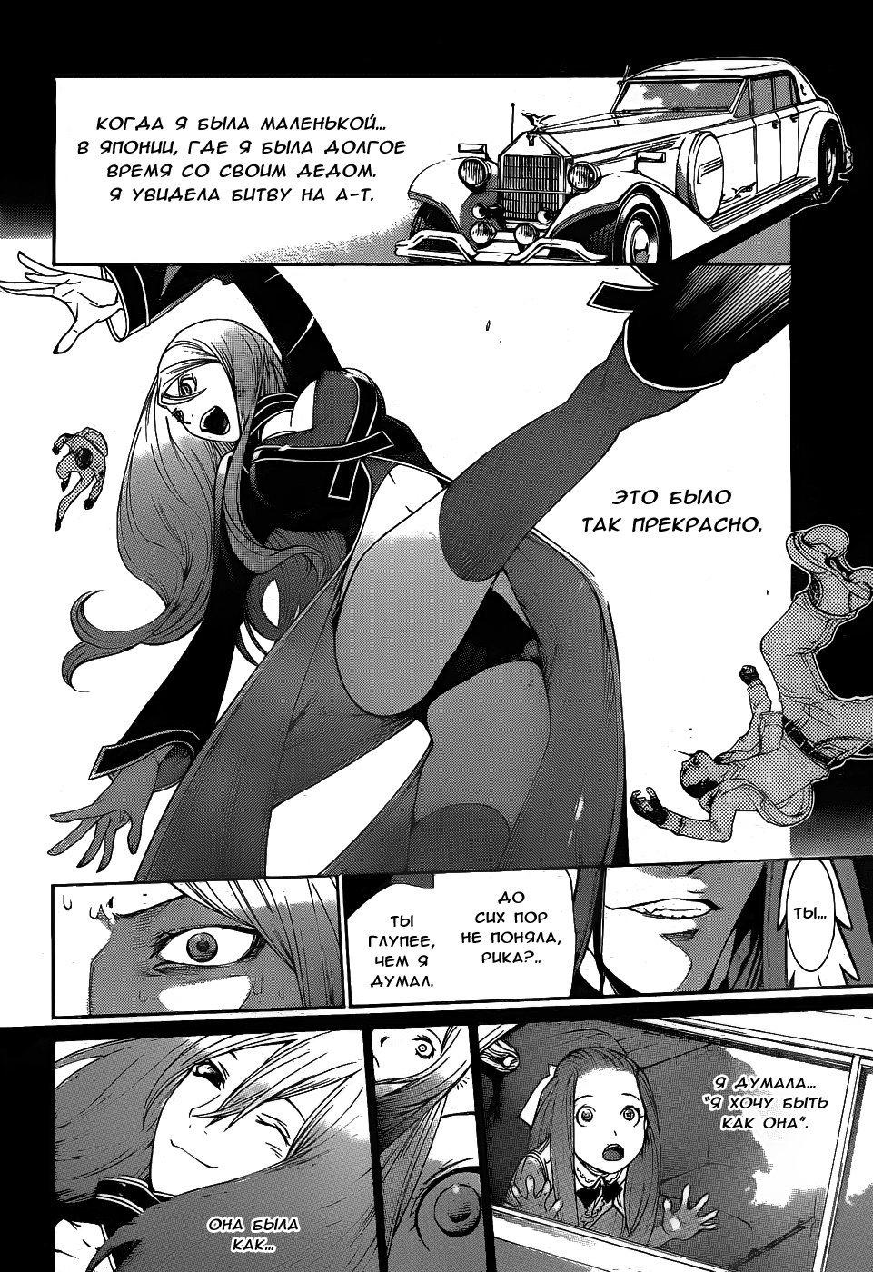 Манга Эйр Гир / Air Gear  - Том 30 Глава 288 Страница 20