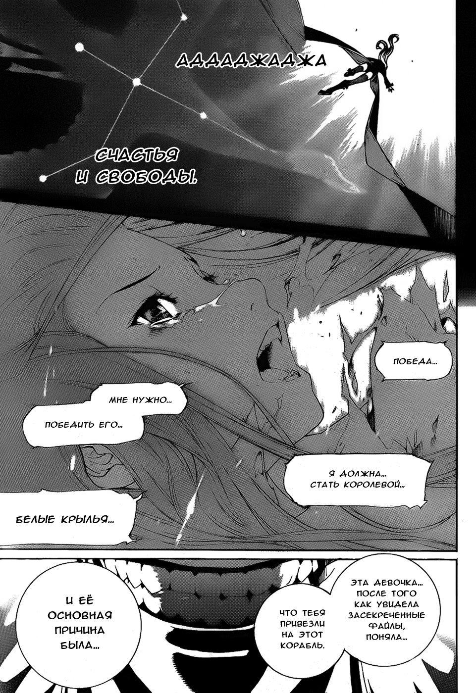 Манга Эйр Гир / Air Gear  - Том 30 Глава 288 Страница 21
