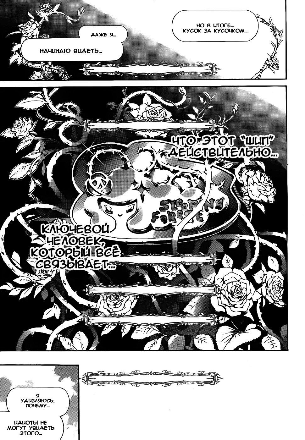 Манга Эйр Гир / Air Gear  - Том 31 Глава 290 Страница 10