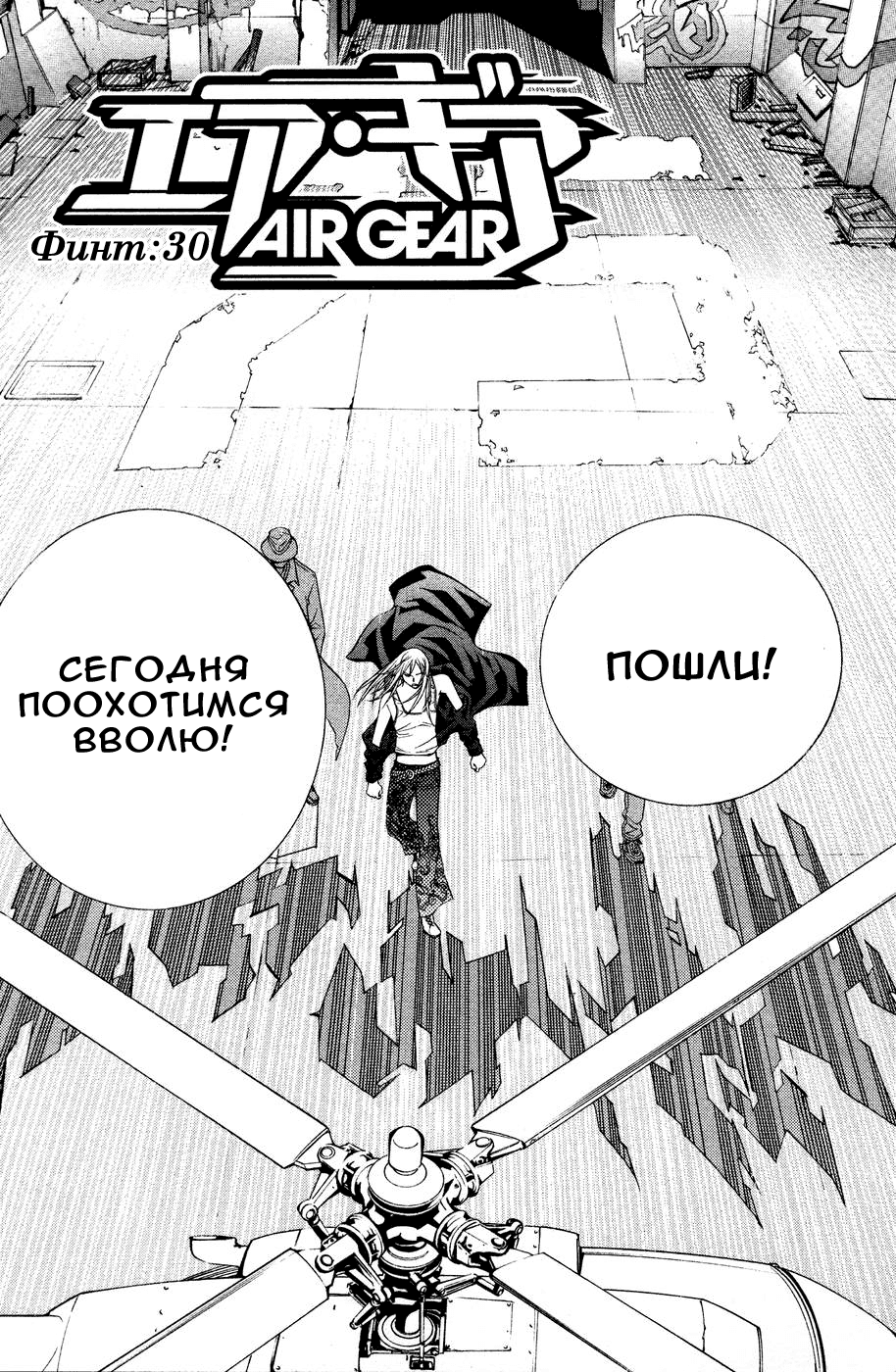 Манга Эйр Гир / Air Gear  - Том 4 Глава 30 Страница 3