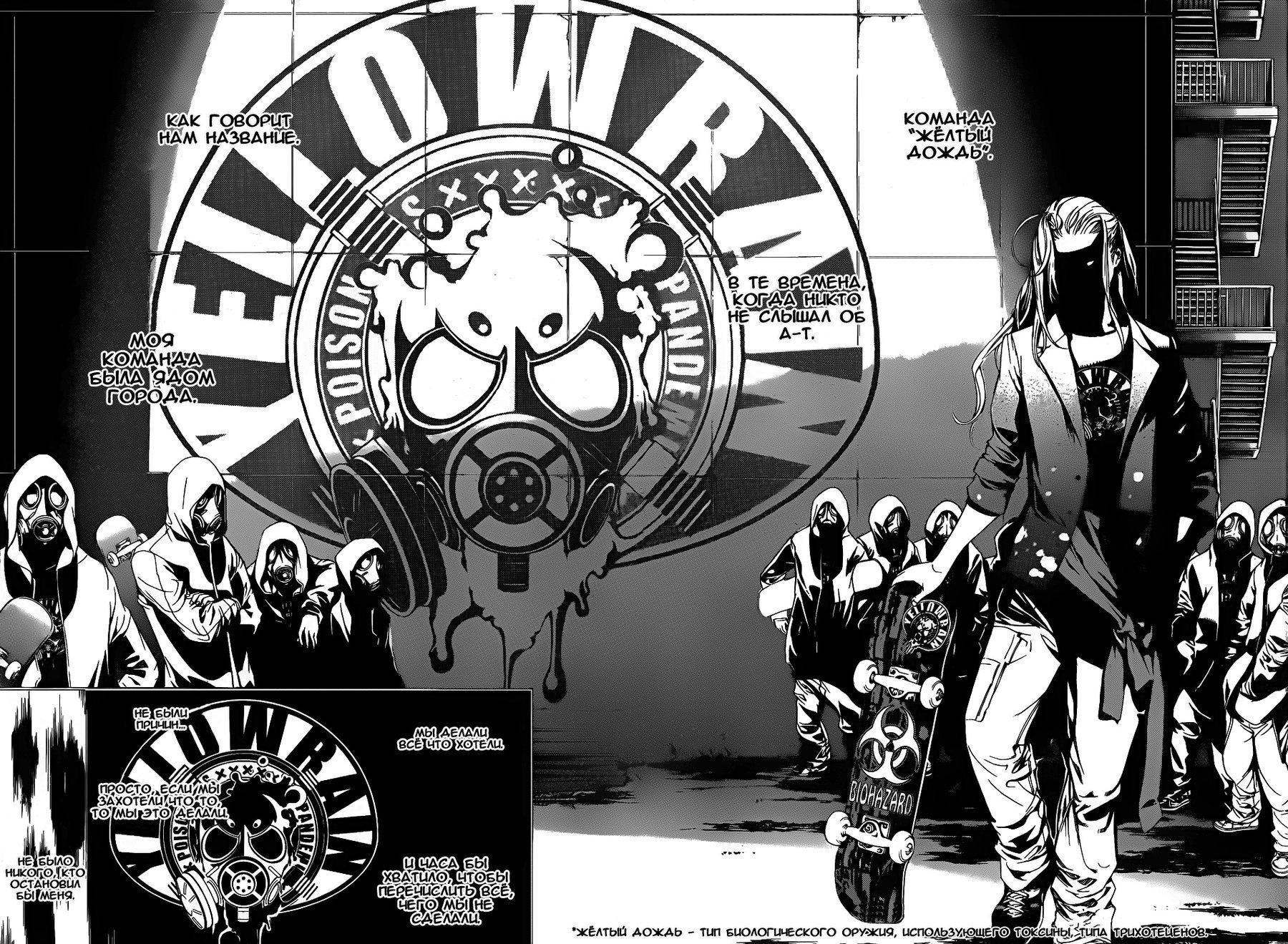 Манга Эйр Гир / Air Gear  - Том 31 Глава 292 Страница 14