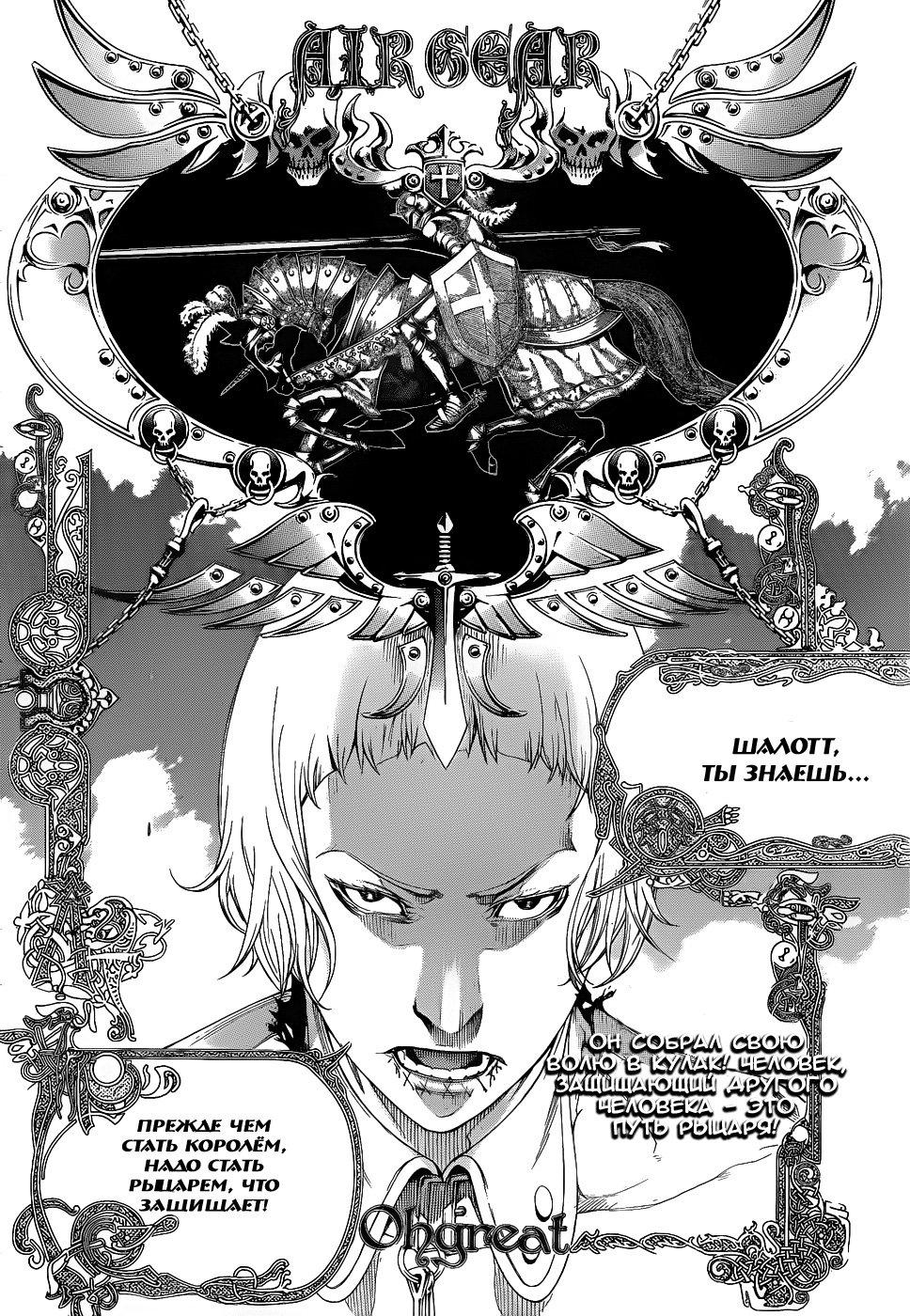 Манга Эйр Гир / Air Gear  - Том 31 Глава 292 Страница 3