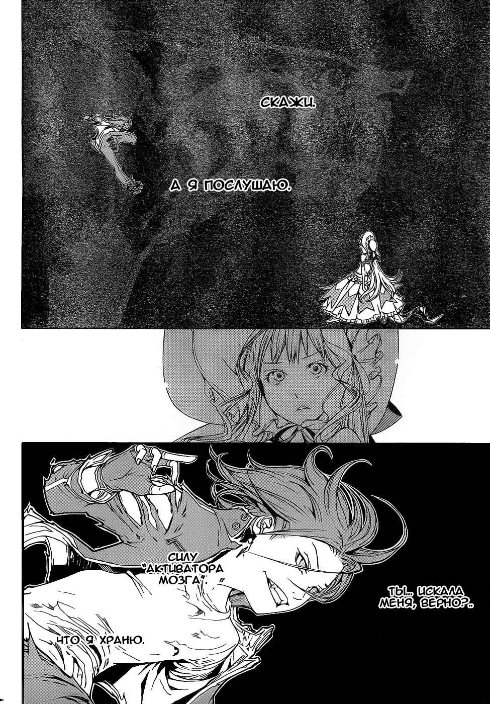 Манга Эйр Гир / Air Gear  - Том 31 Глава 292 Страница 5