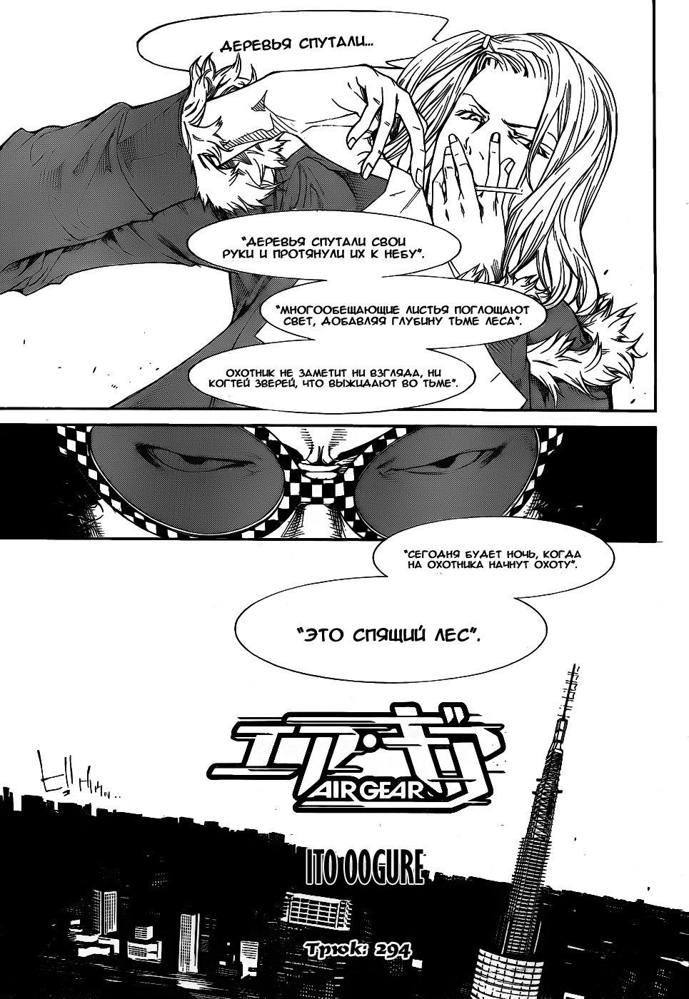 Манга Эйр Гир / Air Gear  - Том 31 Глава 294 Страница 6