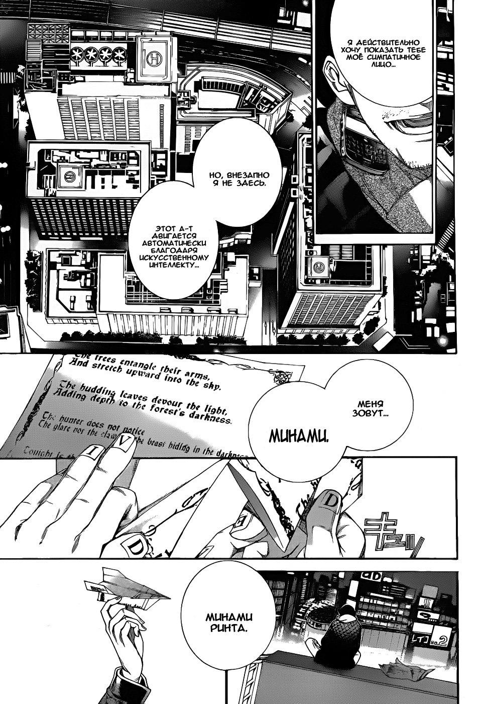 Манга Эйр Гир / Air Gear  - Том 31 Глава 295 Страница 17