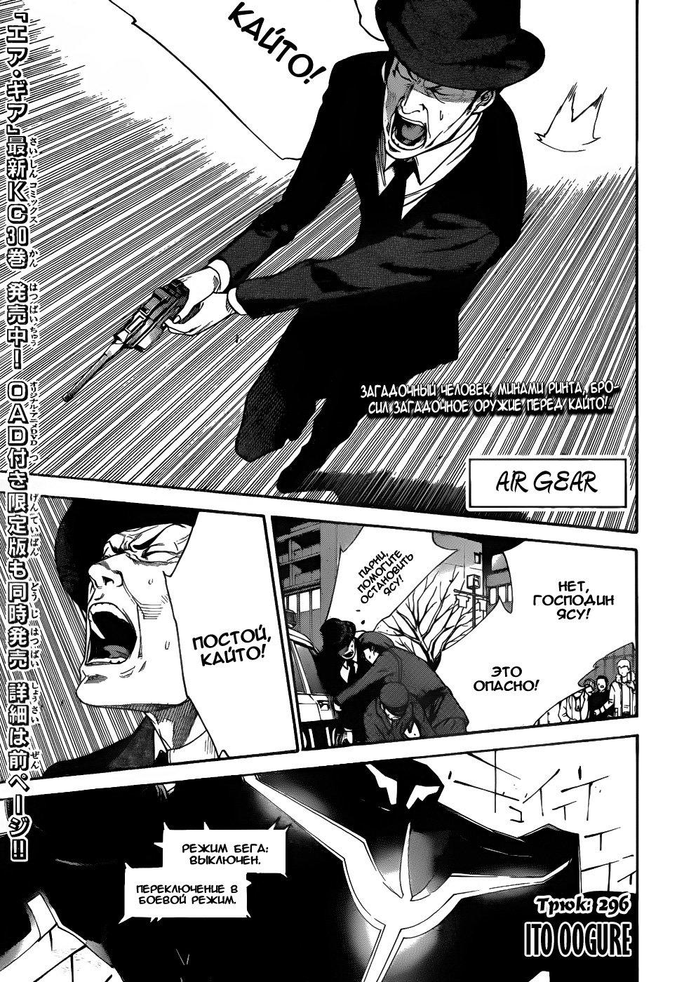 Манга Эйр Гир / Air Gear  - Том 31 Глава 296 Страница 2