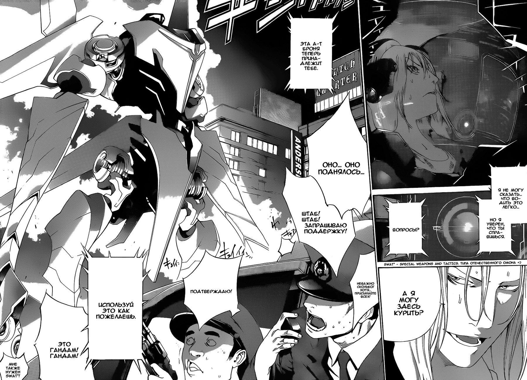 Манга Эйр Гир / Air Gear  - Том 31 Глава 296 Страница 3