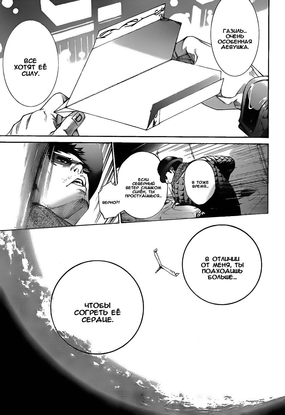 Манга Эйр Гир / Air Gear  - Том 31 Глава 296 Страница 5