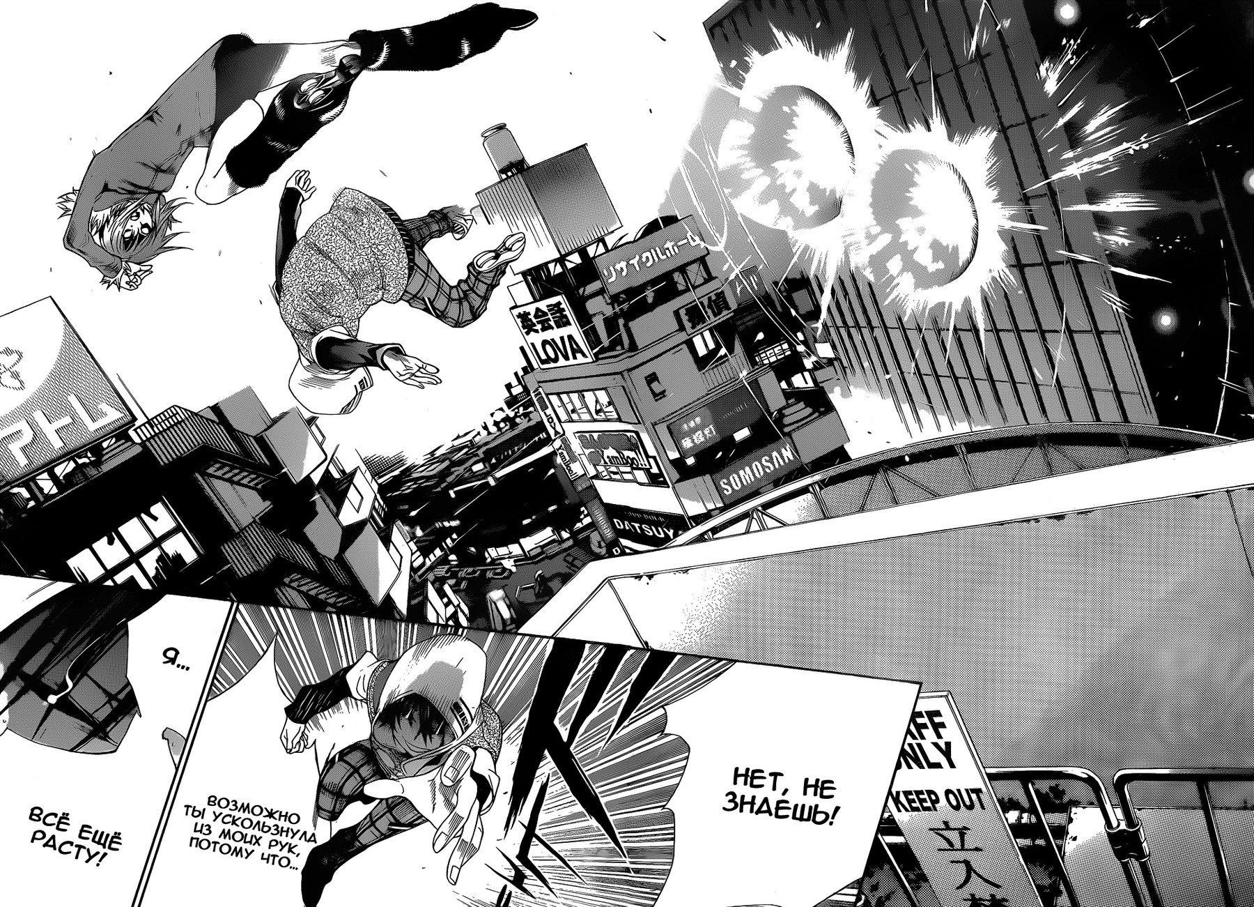 Манга Эйр Гир / Air Gear  - Том 31 Глава 296 Страница 8