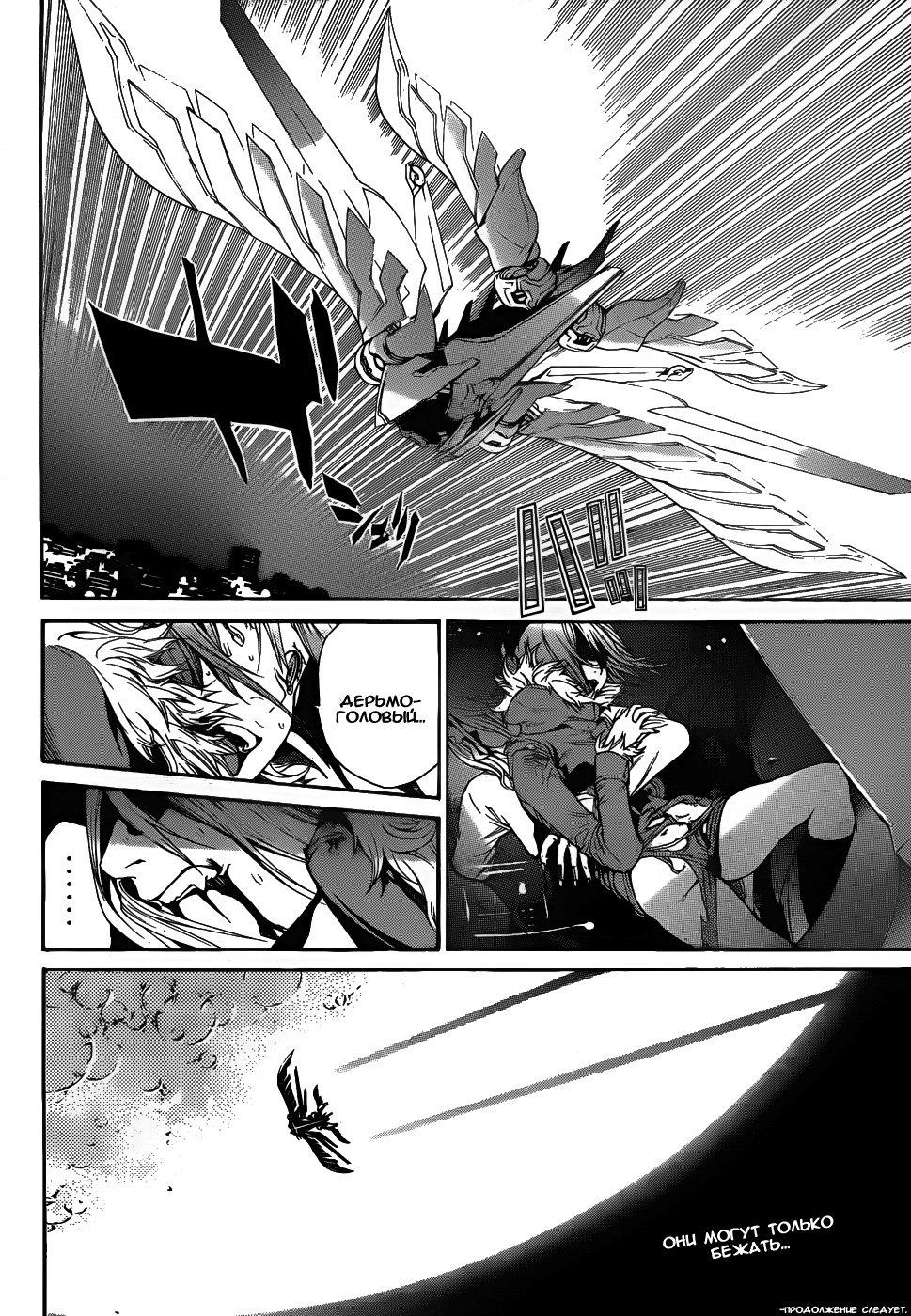 Манга Эйр Гир / Air Gear  - Том 31 Глава 297 Страница 19