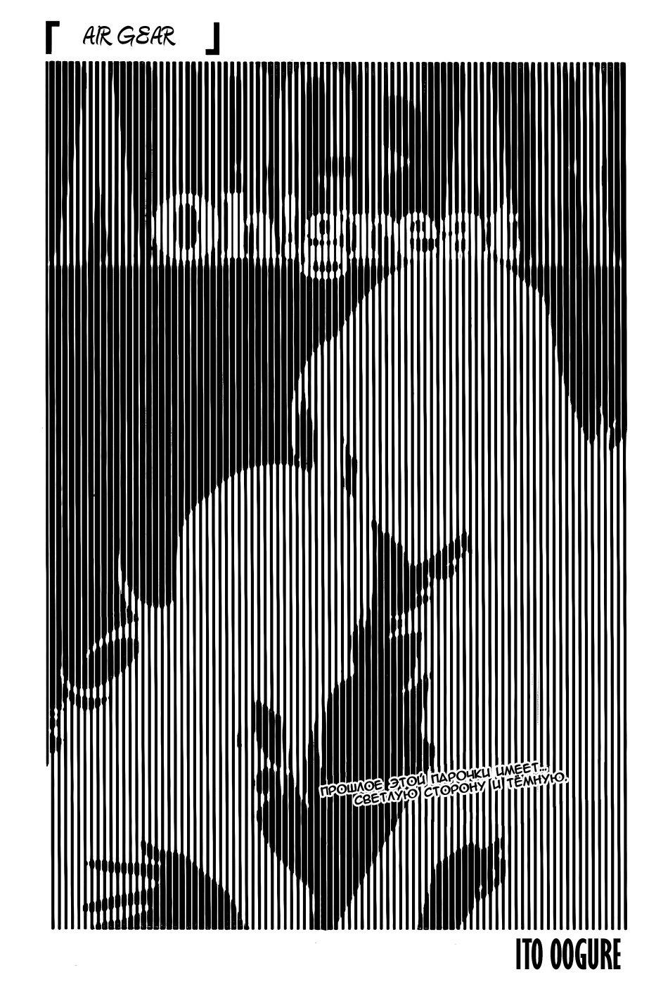Манга Эйр Гир / Air Gear  - Том 31 Глава 297 Страница 2