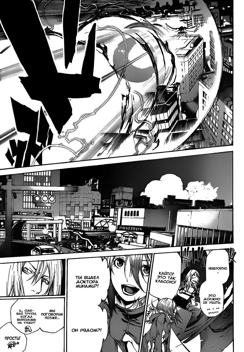 Манга Эйр Гир / Air Gear  - Том 31 Глава 297 Страница 8