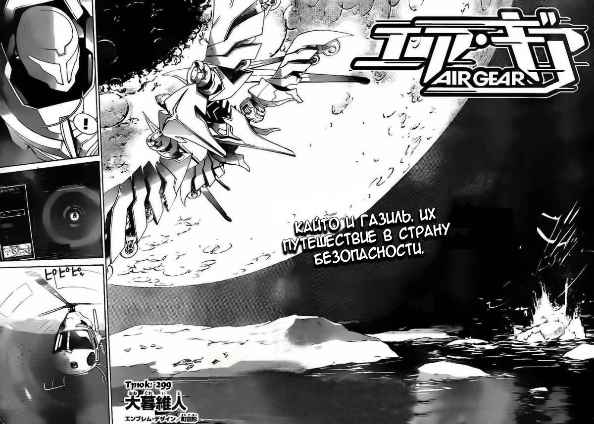 Манга Эйр Гир / Air Gear  - Том 31 Глава 299 Страница 3