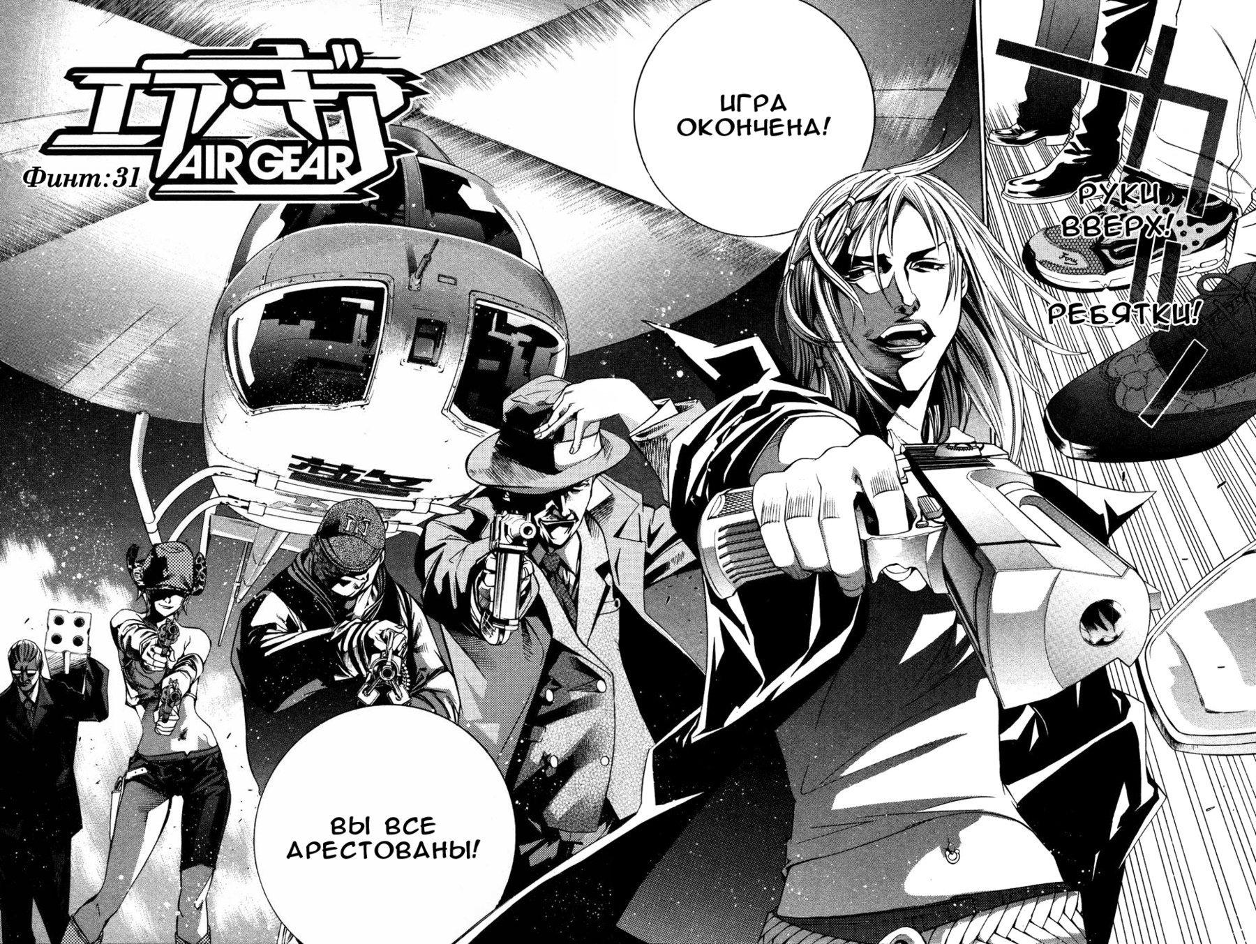Манга Эйр Гир / Air Gear  - Том 4 Глава 31 Страница 2