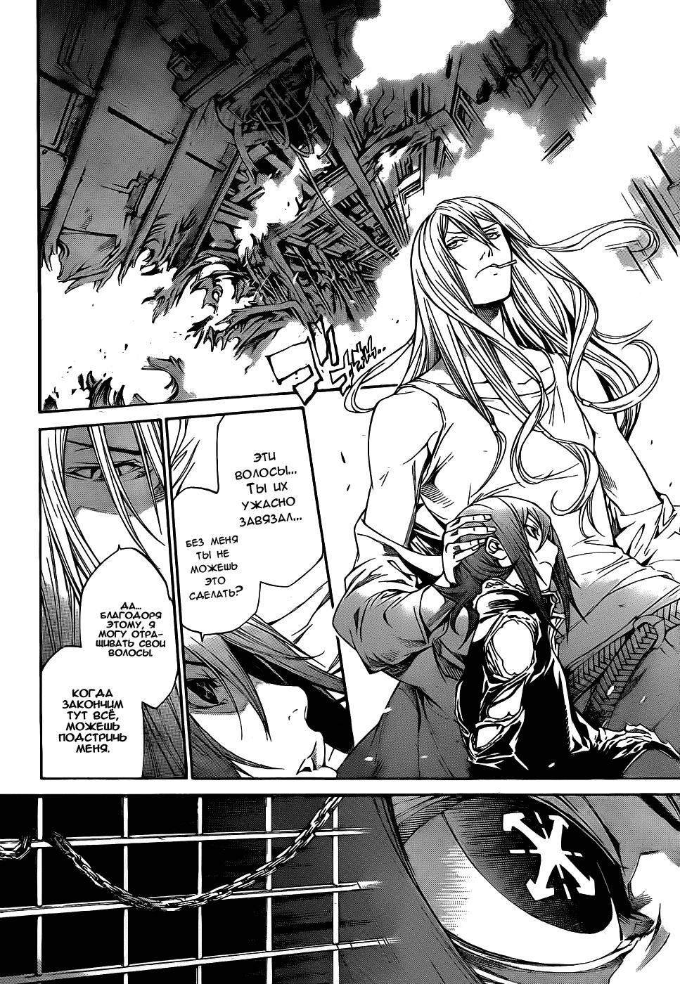 Манга Эйр Гир / Air Gear  - Том 32 Глава 301 Страница 10