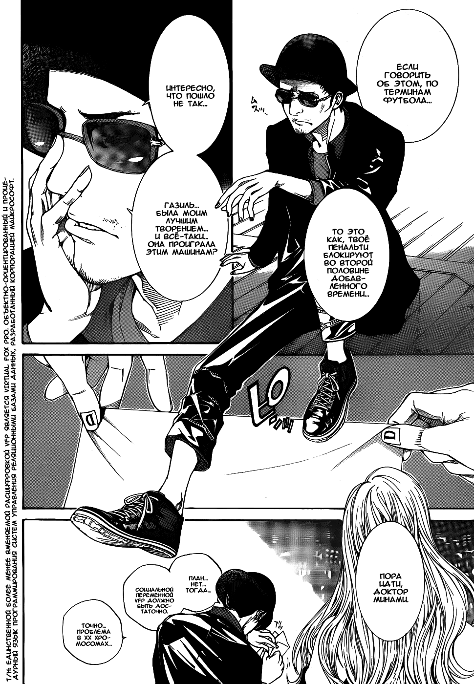 Манга Эйр Гир / Air Gear  - Том 32 Глава 301 Страница 3