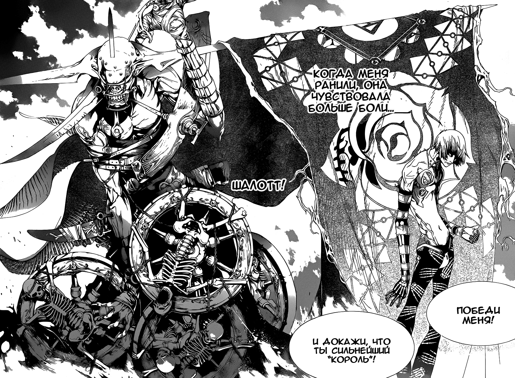 Манга Эйр Гир / Air Gear  - Том 32 Глава 302 Страница 7