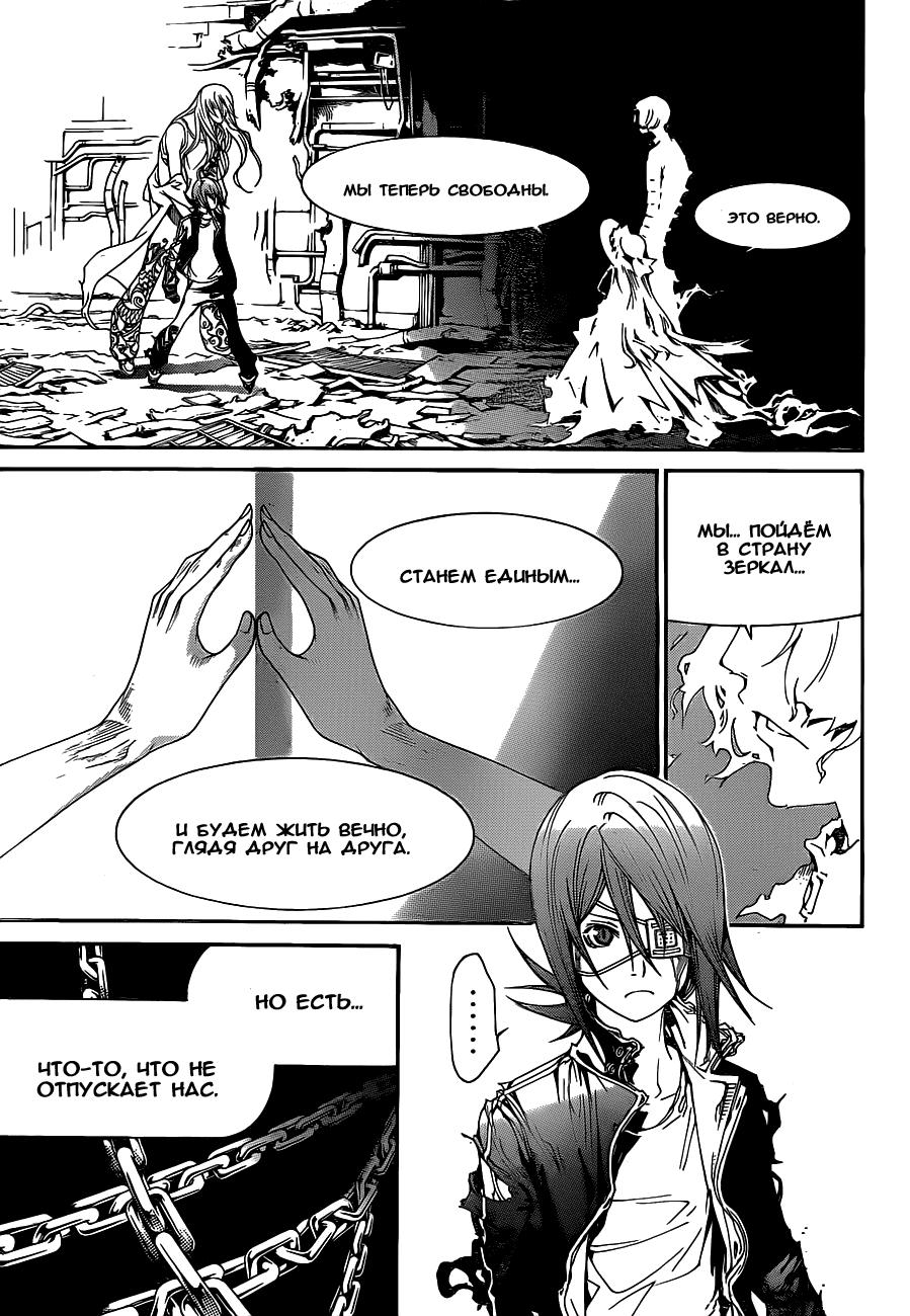 Манга Эйр Гир / Air Gear  - Том 32 Глава 304 Страница 11