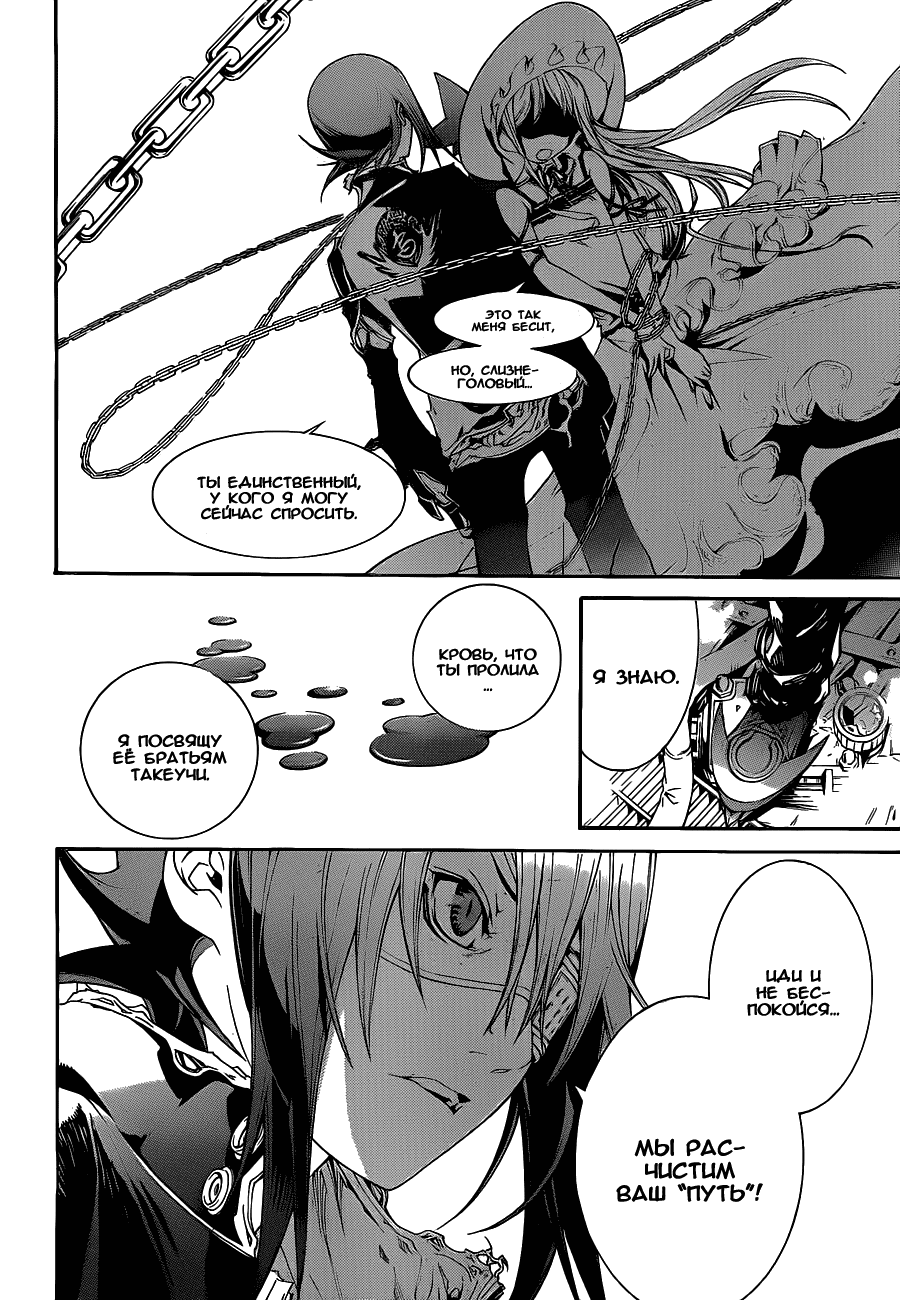 Манга Эйр Гир / Air Gear  - Том 32 Глава 304 Страница 12