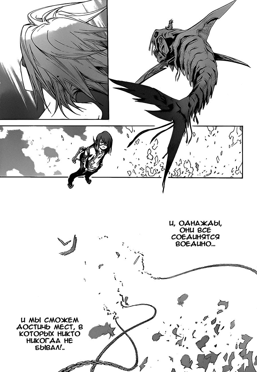 Манга Эйр Гир / Air Gear  - Том 32 Глава 304 Страница 15