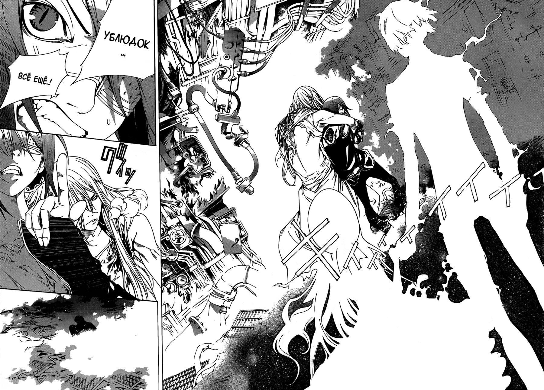 Манга Эйр Гир / Air Gear  - Том 32 Глава 304 Страница 9