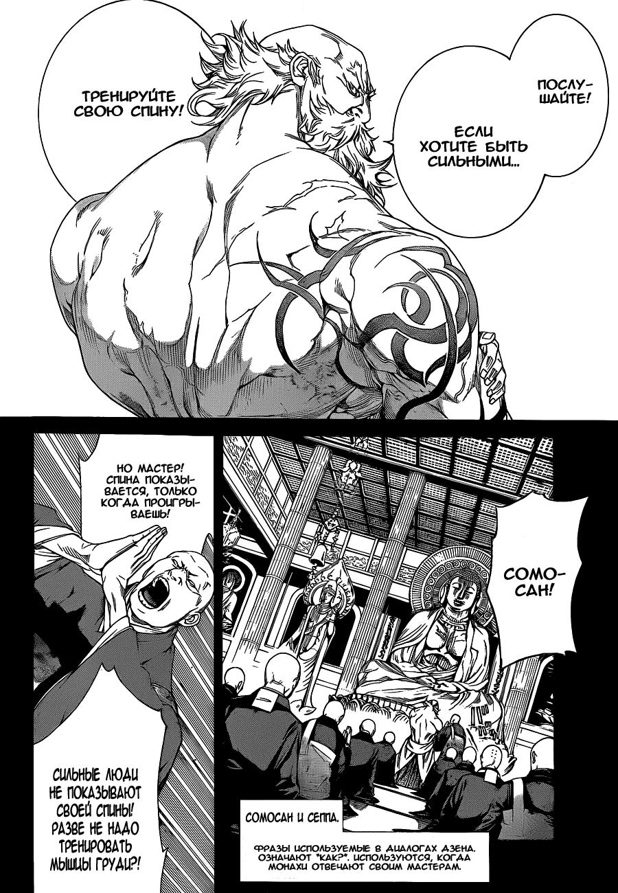 Манга Эйр Гир / Air Gear  - Том 32 Глава 305 Страница 15