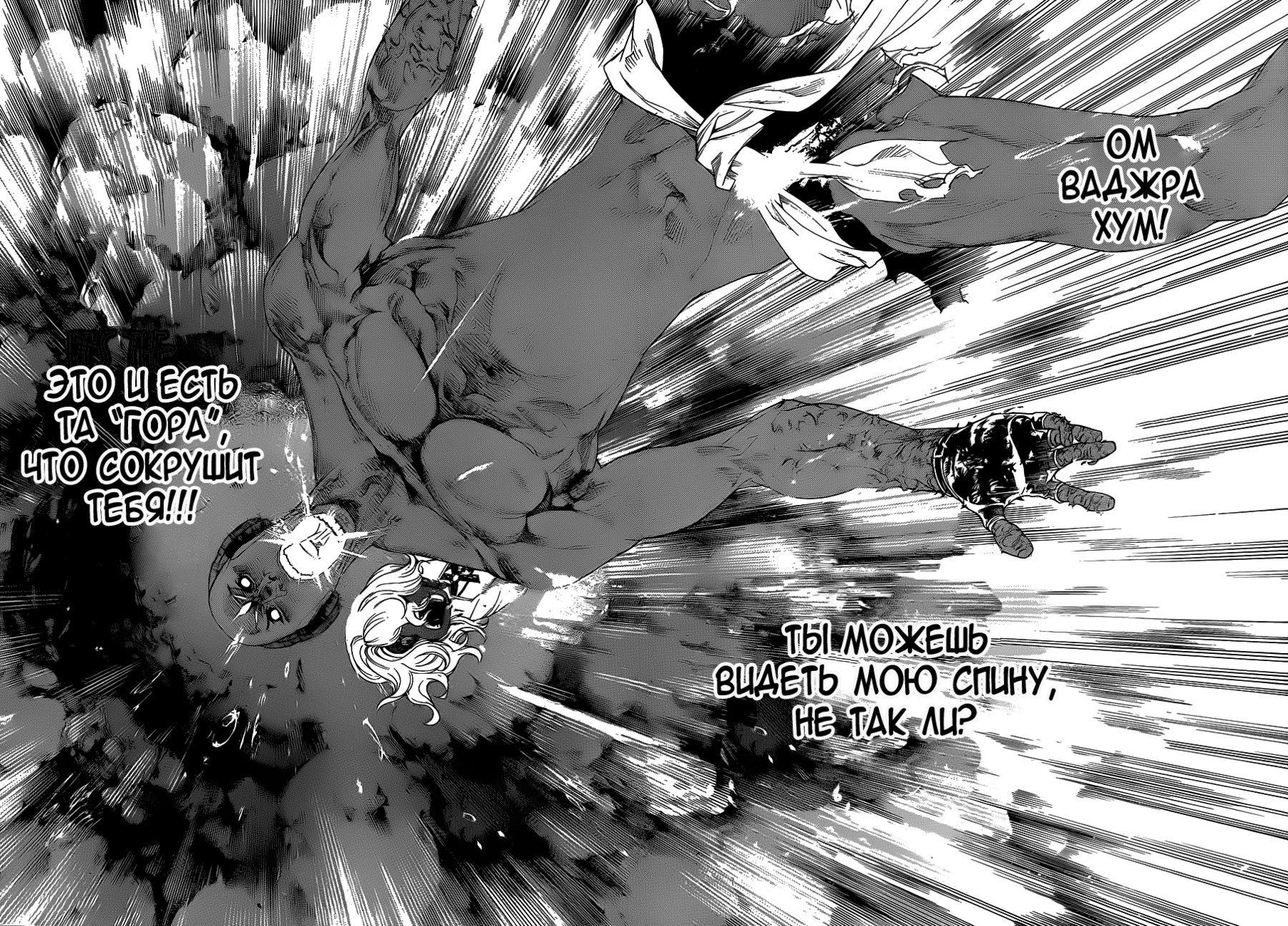 Манга Эйр Гир / Air Gear  - Том 32 Глава 306 Страница 15