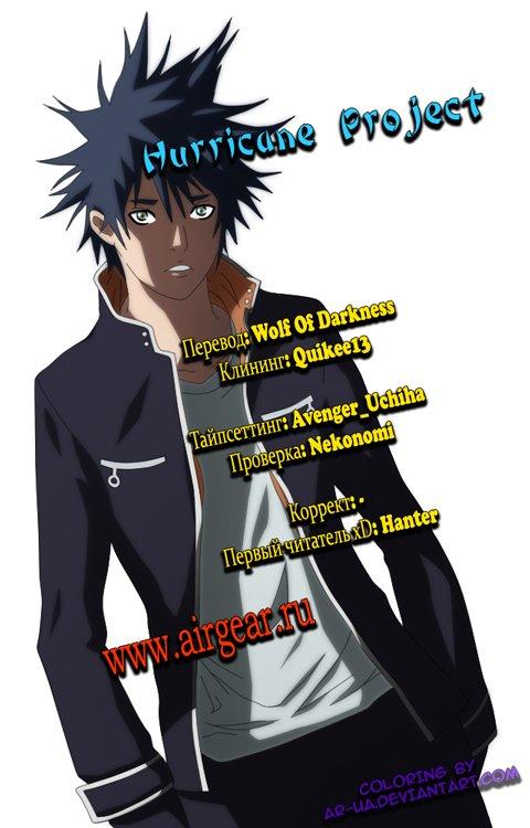 Манга Эйр Гир / Air Gear  - Том 32 Глава 308 Страница 1