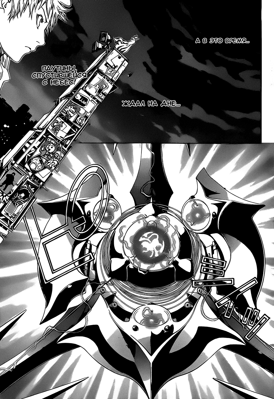 Манга Эйр Гир / Air Gear  - Том 33 Глава 309 Страница 14