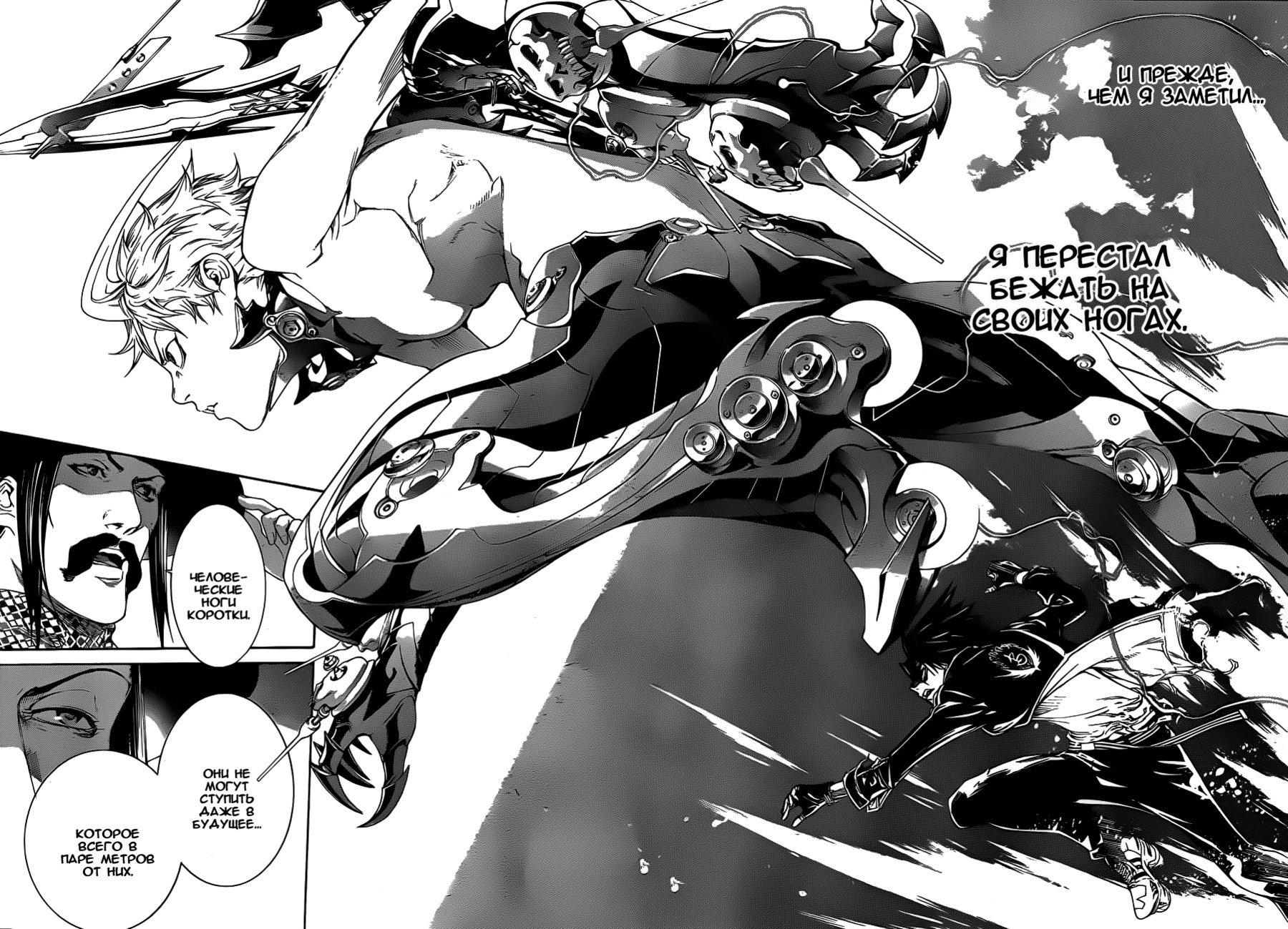 Манга Эйр Гир / Air Gear  - Том 33 Глава 309 Страница 15